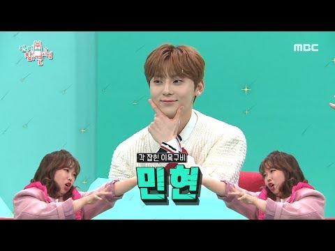 [HOT] Hwang Min Hyun's Morning Routine 전지적 참견 시점 20191214
