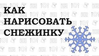 Inkscape: Как нарисовать снежинку / How to draw a snowflake