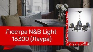 Люстра NB LIGHT 16300 (NB LIGHT 10505-cl235-aba01n-ct2807 Лаура) обзор