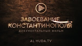СКОРО - Завоевание Константинополя | Документальный фильм на канале AL-HUDA TV