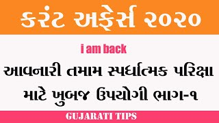 2020 current affairs part-1 | current affairs in gujarati | current affairs 2020 | current affairs