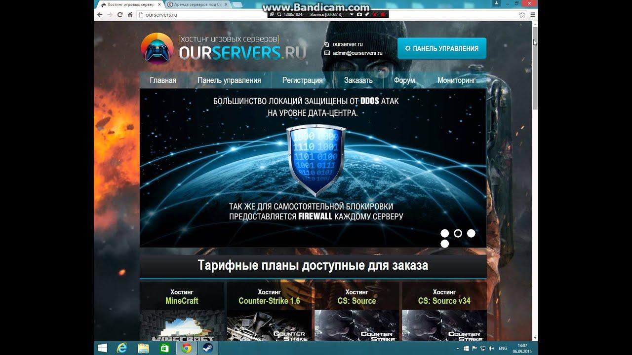 Игровой хостинг ourservers сервер surf rpg для css v61