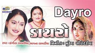 Dayro (Bhutdi Visavdar Part 1) By Bhavna Labadiya | Sangeeta Labadiya | Gujarati Bhajan | Dayro