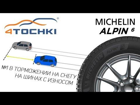 Michelin Alpin 6 - №1 в торможении на снегу на шинах с износом