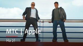 МТС | Apple | На 2!