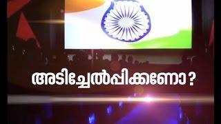 National Anthem in Theatres : When patriotism is forced   Nerkkuner 15/12/16