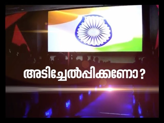 National Anthem in Theatres : When patriotism becomes a command performance | Nerkkuner 15 Dec 2016