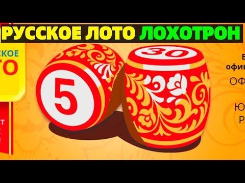 Билет Русское лото Лохотрон от мошенников ! Российское лото