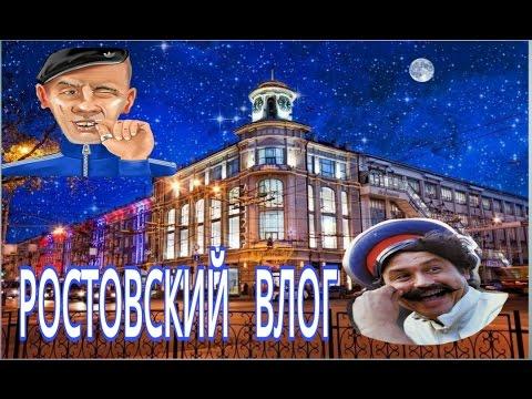 Ростов-на-Дону, сентябрь 2016. ВЛОГ.
