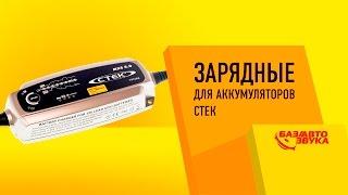 Зарядные для аккумуляторов Стек. Модельный ряд. Обзор avtozvuk.ua
