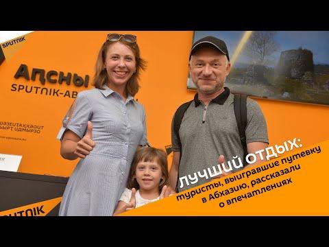 Лучший отдых: туристы, выигравшие путевку в Абхазию, рассказали о впечатлениях