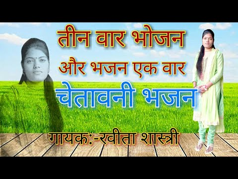 आल्हा सम्राट Ravita shastri का धमाकेदार चेतावनी भजन  9411439973