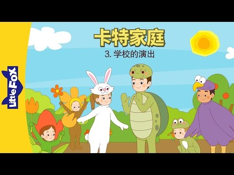 The Carter Family 3: The School Play (卡特家庭 3: 学校的演出) | Family | Chinese | By Little Fox