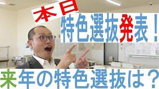 県 特色 選抜 栃木