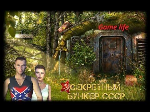 Прохождение (#1) Секретный бункер СССР. Легенда о сумасшедшем профессоре