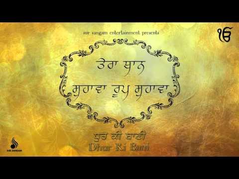 Shabad Gurbani | Tera Thaa Suhawa Roop Suhawa | Dhur Ki Bani | Sur Sangam Entertainment