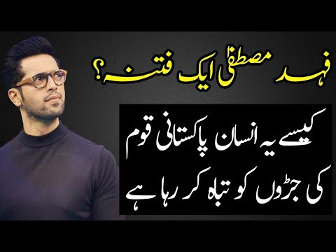 The Directionless Fahad Mustafa is Taking us to Different Direction