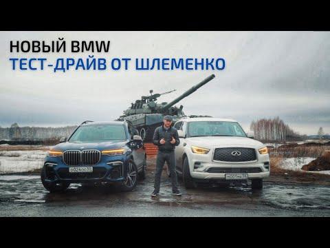 ТЕСТ-ДРАЙВ ОТ ШЛЕМЕНКО - НОВЫЙ BMW