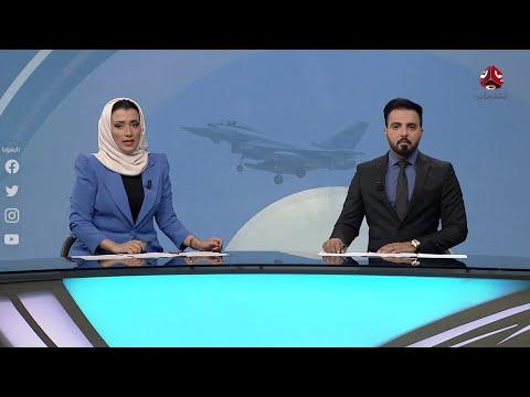 اخر الاخبار | 30 - 09 - 2020 | تقديم هشام الزيادي واماني علوان | يمن شباب