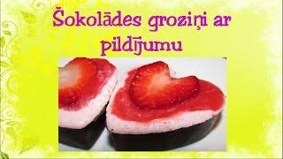 Šokolādes sirsniņas ar pildījumu. Video recepte. 32.sērija