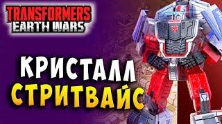 КРИСТАЛЛ СТРИВАЙСА! БИТВА ВЫЗОВА!  Трансформеры Войны на Земле Transformers Earth Wars #163