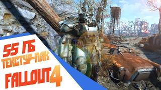 Гигантский текстур-пак 55 Гб Как это выглядит - Fallout 4