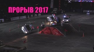 drift show - Terry Grant и группа Каскад ДПС ГИБДД - Прорыв 2017 в Олимпийском