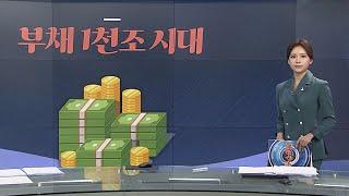 [그래픽 뉴스] 부채 1천조 시대 / 연합뉴스TV (YonhapnewsTV)