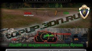 Прицел J1mB0 со сведением толщины брони для World of Tanks