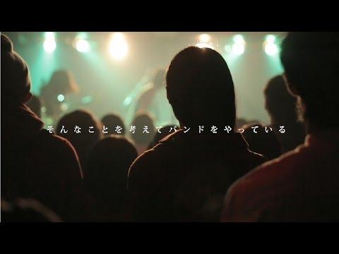 Helsinki Lambda Club - バンドワゴネスク (official video)
