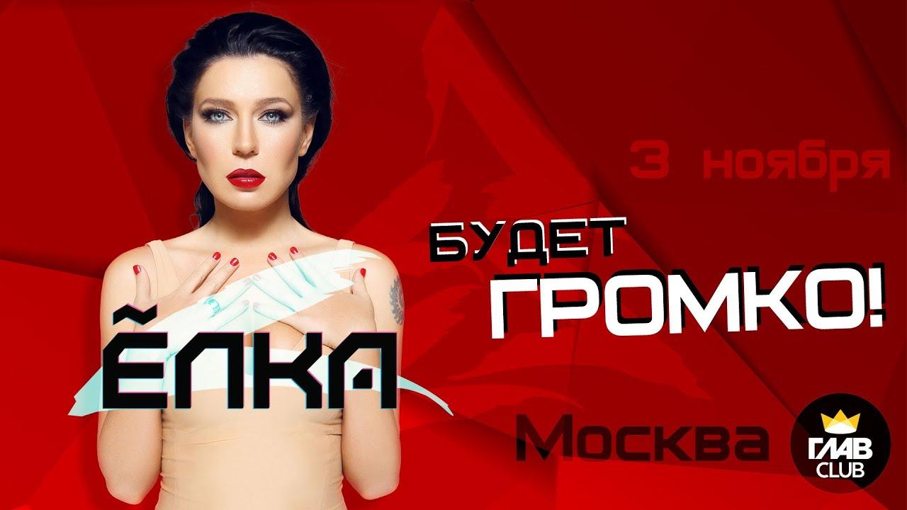 Большой концерт Ёлки в Главклубе! Будет громко! 3 ноября, Москва