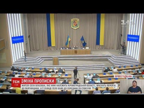 Жителі селища Власівка на Кіровоградщині хочуть перейти до Полтавщини