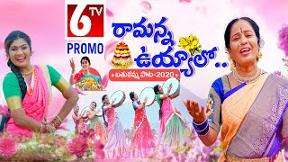 6TV Bathukamma Song 2020 PROMO | Vani Vollala | Nandan Raj Bobbili | Sai Siri | Chandu Thooti | 6TV