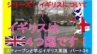 (#36)シリーズ1【イギリスについて】1話:イギリスは4つ国です
