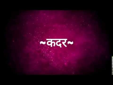 Suvichar - Kadar (Hindi Quotes)  सुविचार - कदर (कद्र) (अनमोल वचन - Anmol Vachan)