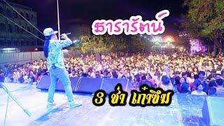 ธารารัตน์ 3 ช่า youngohm cover by เก๋าซึม