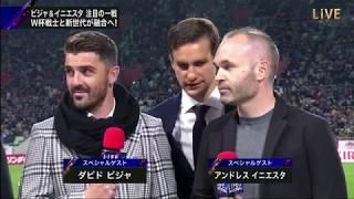 David Villa and Andrés Iniesta talk Japanese football