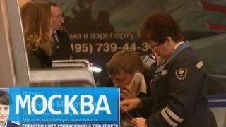 Арестован замглавы таможни аэропорта Внуково