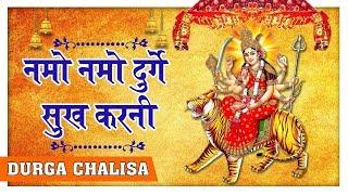 नमो नमो दुर्गे सुख करनी | Namo Namo Durgey Sukh Karni | Durga Chalisa | माँ