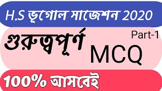 H.S Geography Suggestion 2020 | Class XII Geography Suggestion 2020 | MCQ PART-1