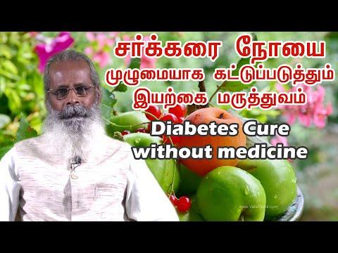 சர்க்கரை நோய்யை முழுமையாக கட்டுப்படுத்தும் இயற்கை மருத்துவம் | Control Diabetes using Naturopathy