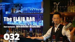 032 The FLAIR BAR 宇都宮から、日本を代表するフレアバー。 カクテルカ...