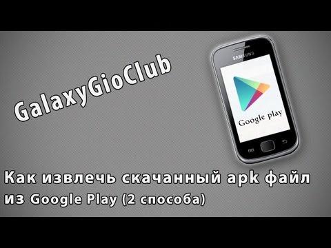 Как извлечь скачанный apk файл из Google play (2 способа)