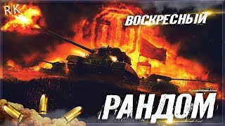 World of Tanks Воскресный  Рандом