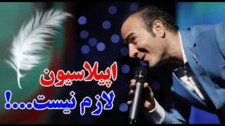 Hasan Reyvandi - Concert 2021 | حسن ریوندی - اپیلاسیون خنده دار در دستشویی