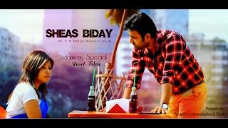 Sheas Biday | Valentines Day Special | Bangla New Romantic Short Film. (PCM)