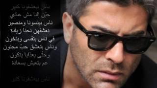 Wael Kfoury - Hikm El Alb -- ???? ????? - ??? ?????  (Clean Studio Version)