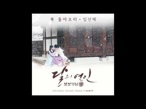 [보보경심 OST] 임선혜 (Sun Hae Im) -  꼭 돌아오리 (Will Be Back)