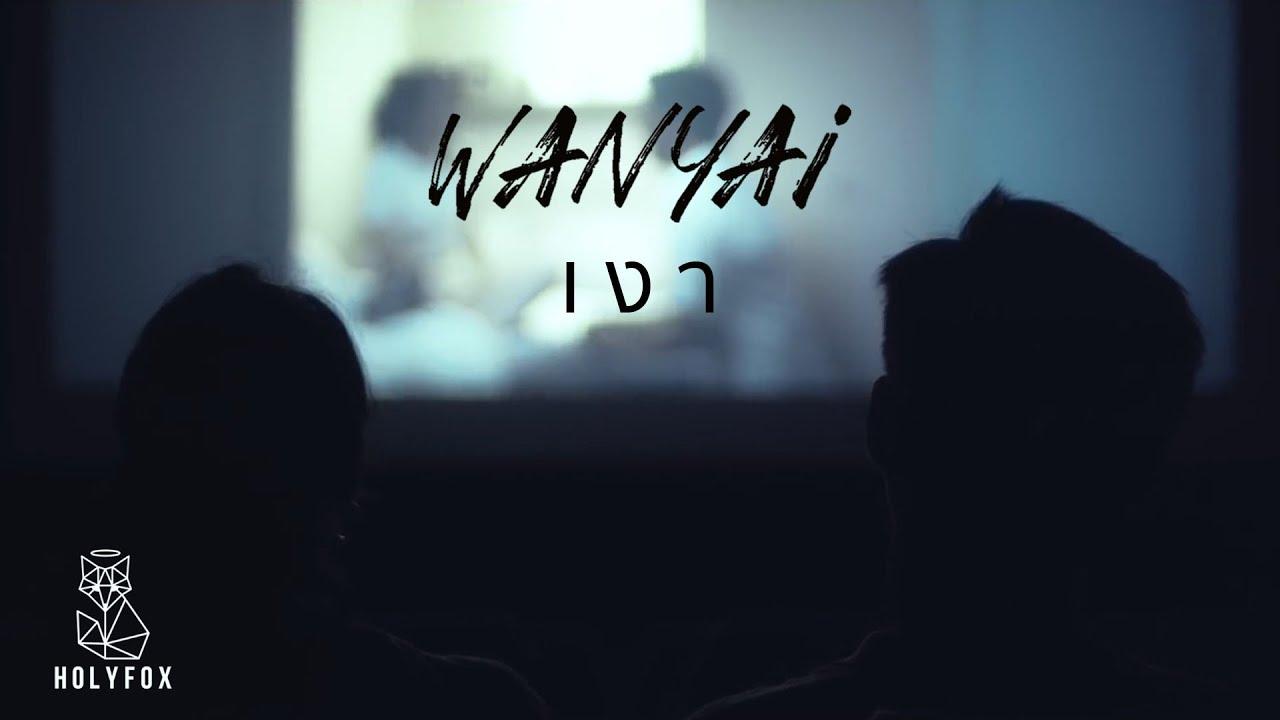 Wanyai แว่นใหญ่ - เงา   Silhouette [Official MV]