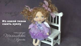 Из какой ткани сшить куклу